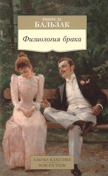Бальзак О. Физиология брака