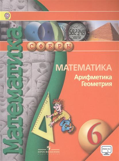 Математика. Арифметика. Геометрия. 6 класс. Учебник для общеобразовательных организаций