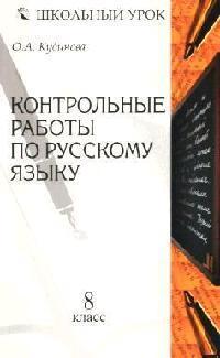 Контрольные работы по рус. языку 8 кл