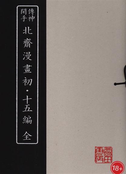 Манга Хокусая: Энциклопедия старой японской жизни в картинках (комплект из 4 книг)