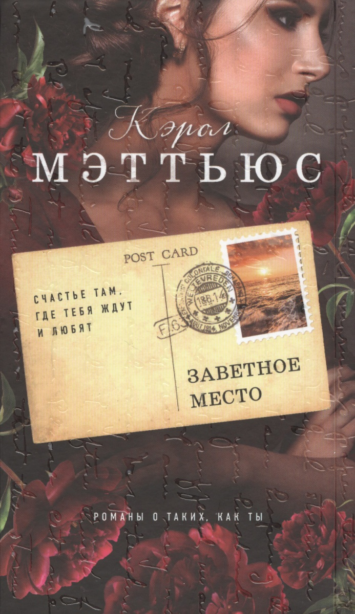 Мэттьюс К. Заветное место книги эксмо заветное место