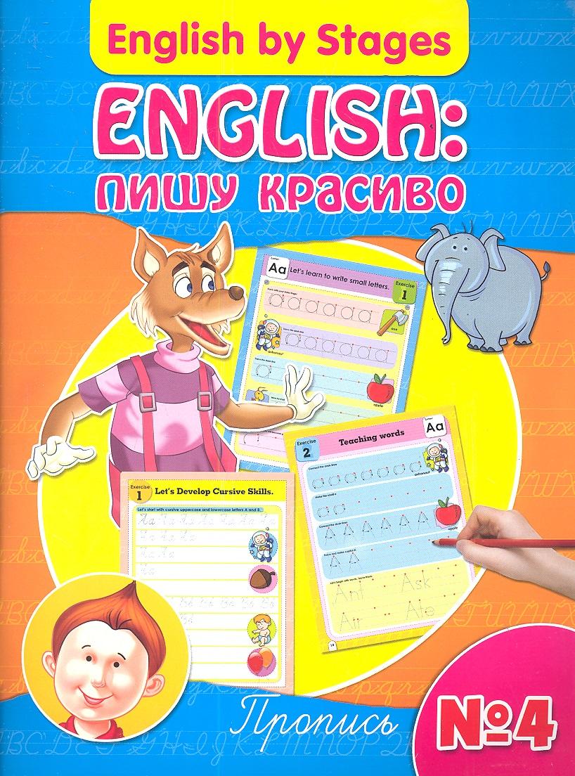 English: пишу красиво. Пропись № 4