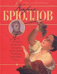 Жабнец В. Альбом Карл Брюллов андреева ю карл брюллов