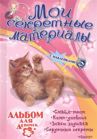 Альбом для девочек с наклейками Мои секретные материалы. Пушистый котенок