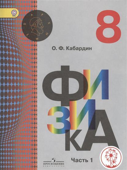Кабардин О. Физика. 8 класс. Учебник для общеобразовательных организаций. В трех частях. Часть 1. Учебник для детей с нарушением зрения