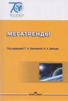 Мегатренды. Основы траектории эволюции мирового порядка в ХХI веке. Учебник