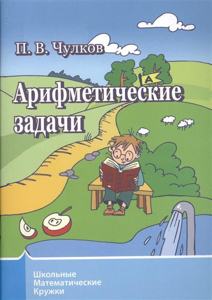 Книга Арифметические задачи. Чулков П.