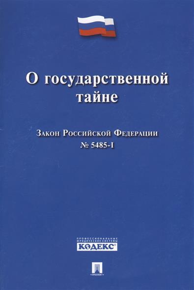 О государственной тайне. Закон Российской Федерации №5485-I