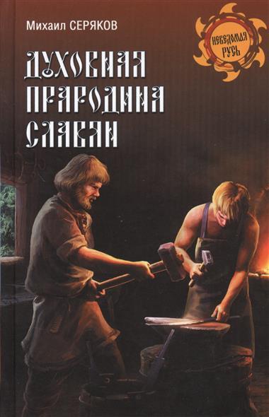 Серяков М. Духовная прародина славян серяков м дажьбог прародитель славян