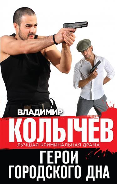 цены Колычев В. Герои городского дна
