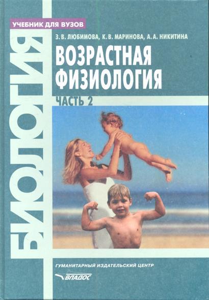 Возрастная физиология. Учебник. В 2 частях. Часть 2