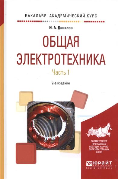 Данилов И. Общая электроника. Часть 1. 2-е издание