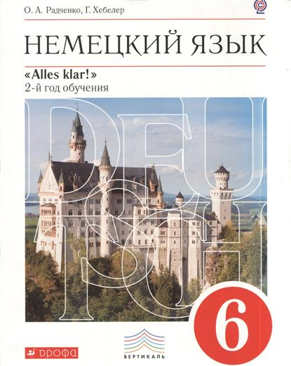 Немецкий язык. 6 класс. 2-ой год обучения. Учебник для общеобразовательных учреждений