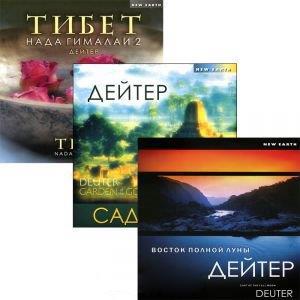 Дейтер С. Дейтер: Восток полной луны (CD). Сад Богов (CD). Нада Гималаи 2 (CD) (комплект из 3 CD) cd диск fleetwood mac rumours 2 cd