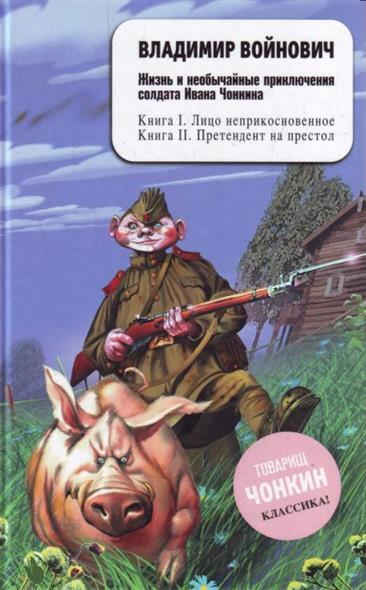 Жизнь и необыч. прикл. солдата Ивана Чонкина Кн. 1,2