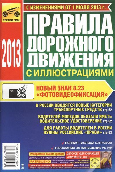 Правила дорожного движения Российской Федерации (с иллюстрациями). По состоянию на декабрь 2013