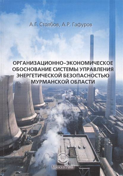 Организационно-экономическое обоснование системы управления энергетической безопасностью Мурманской области