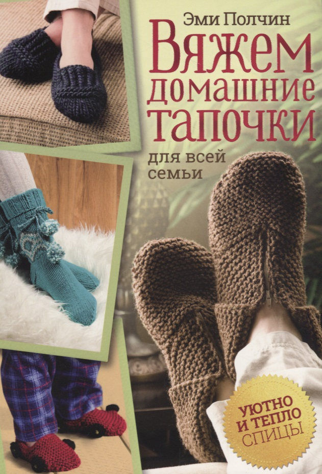 Полчин Э. Вяжем домашние тапочки для всей семьи домашние тапочки u life 2015