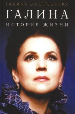 Вишневская Г. Галина История жизни