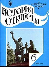 История Отечества 6 кл Преображенский