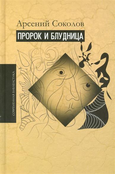 Соколов А. Пророк и блудница