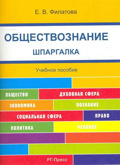 Обществознание Шпаргалка