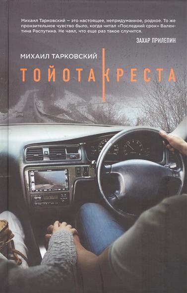 Тарковский М. Тойота-Креста глушитель тойота премио zzt240