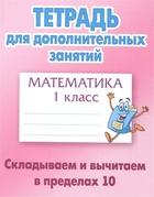 Математика. 1 класс. Складываем и вычитаем в пределах 10