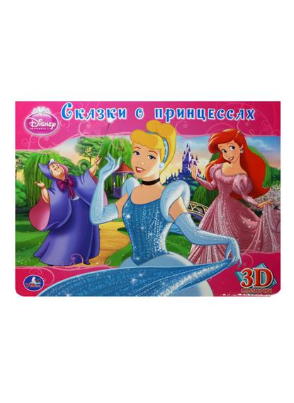 Сказки о принцессах. Disney Прнцессы. Книжка-панорамка