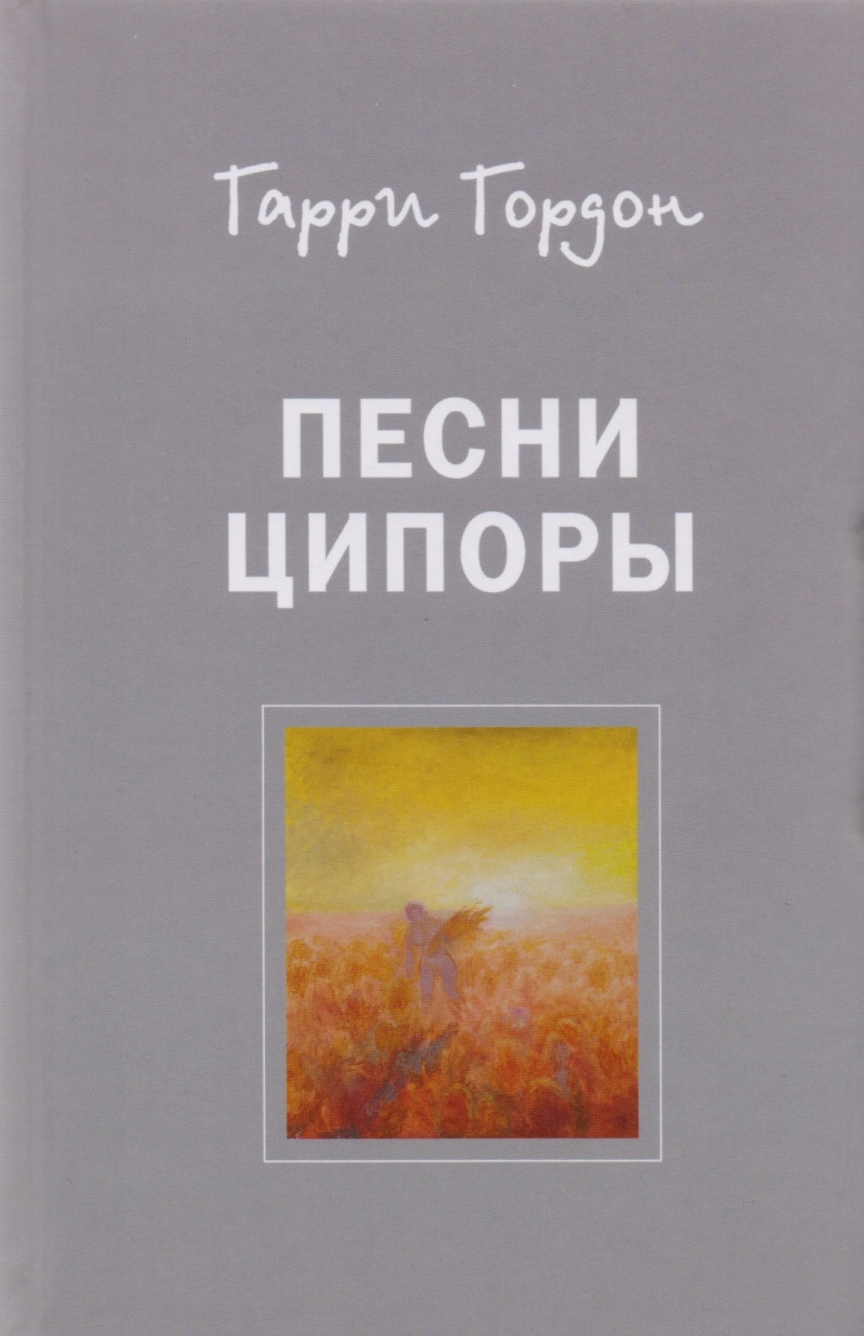 Гордон Г. Песни Ципоры. Роман цена 2017