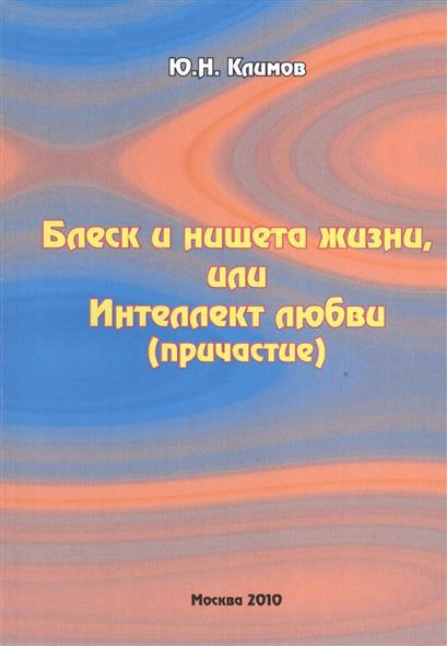 Климов Ю. Блеск и нищета жизни, или Интеллект любви (причастие) п ю климов михаил нестеров подарочное издание