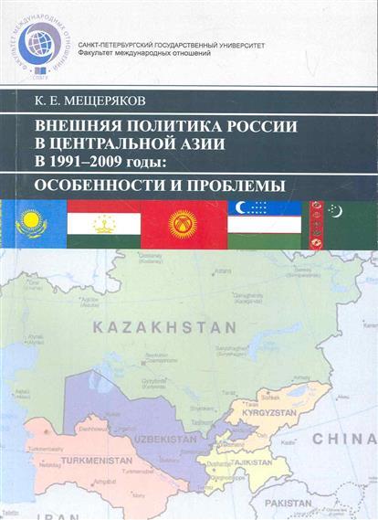 Внешняя политика России в Центр. Азии в 1991-2009 г.