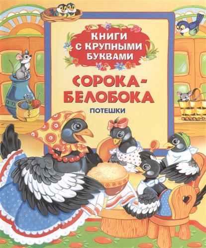 Рябченко В.: Сорока-белобока. Потешки