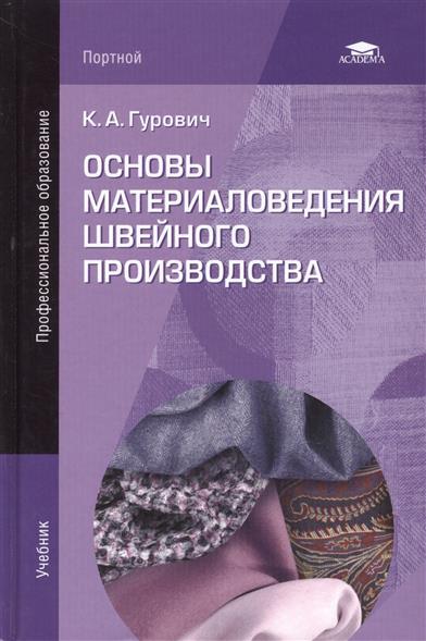 Основы материаловедения швейного производства. Учебник. 2-е издание, стереотипное
