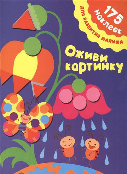 Малышкина М. Оживи картинку малышкина м в умные наклейки