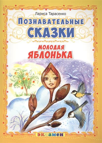 Тарасенко Л.: Молодая яблонька. Познавательные сказки