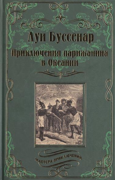Буссенар Л. Приключения парижанина в Океании ISBN: 9785444450369