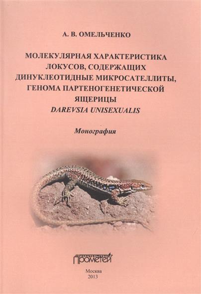 Омельченко А.: Молекулярная характеристика локусов, содержащих динуклеотидные микросателлиты, генома партеногенетической ящерицы Darevskia unisexualis