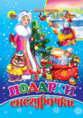 Фото - Иванова О. Подарки Снегурочки корнеева о подарки снегурочки