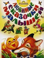 Кравец Г. (худ). Любимые сказочки малышей кравец г н худ читаем малышам до трёх лет