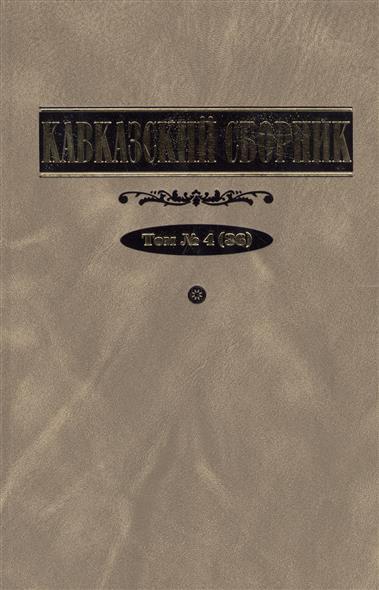 Дегоев В., Захаров В. (ред.) Кавказский сборник. Том 4 (36) ISBN: 9785931651507