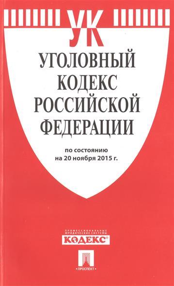 Уголовный кодекс Российской Федерации по состоянию на 20 ноября 2015 г.