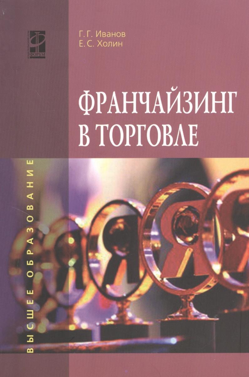 Иванов Г., Холин Е. Франчайзинг в торговле