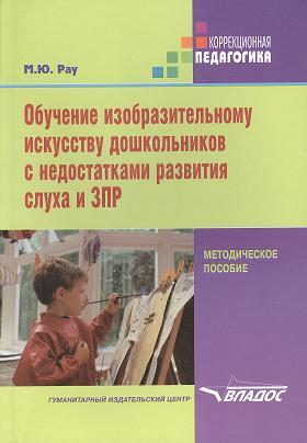 Рау М. Обучение изобразительному искусству дошкольников с недостатками развития слуха и ЗПР: методическое пособие