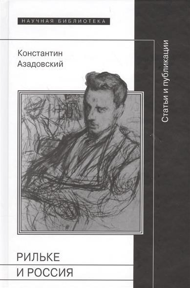 Рильке и Россия. Статьи и публикации