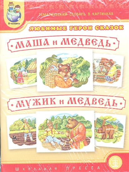 Нагибина И. (ред.) Любимые герои сказок. Маша и Медведь. Мужик и Медведь раскраска а4 любимые герои сказок
