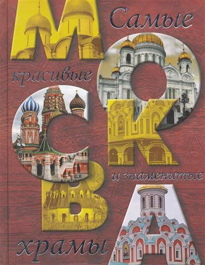 Москва Самые красивые и знаменитые храмы
