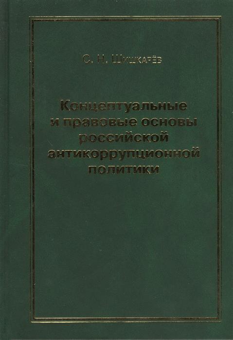 Шишкарев С. Концептуальные и правовые основы российской антикоррупционной политики правовые основы профессиональной
