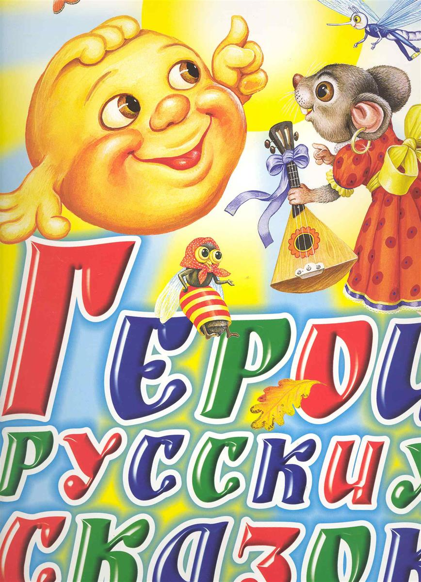 Суперраскраска Герои русских сказок суперраскраска герои любимых сказок