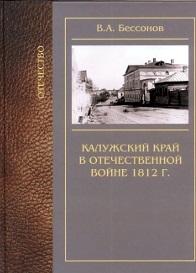 Бессонов В. Калужский край в Отечественной войне 1812 года